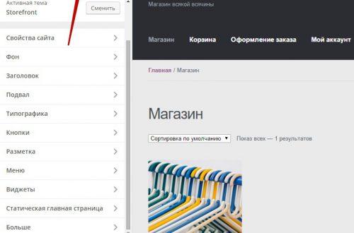 Тема Storefront сайт WordPress изменить и настроить