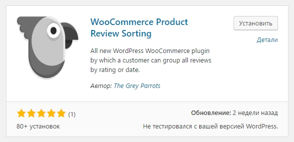 Woocommerce Product Review Sorting