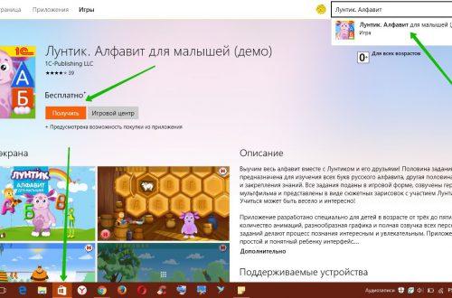 Лунтик алфавит для малышей обзор приложения Windows 10