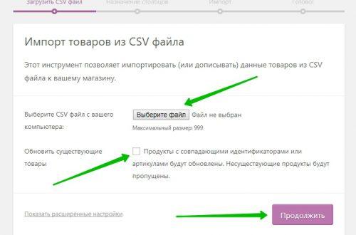 Woocommerce товары импорт экспорт CSV XML