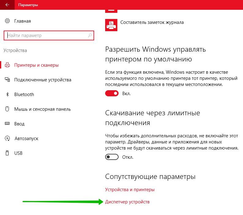 параметры диспетчер устройств Windows 10