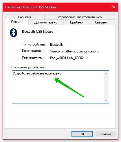 свойства Bluetooth USB Module Windows 10