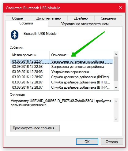 События Bluetooth USB Module Windows 10