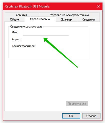 дополнительные параметры Bluetooth USB Module Windows 10