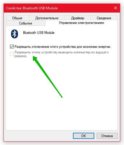 Bluetooth USB Module управление электропитанием Windows 10