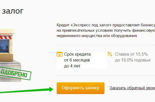 Кредит под залог Сбербанк бизнес 100%