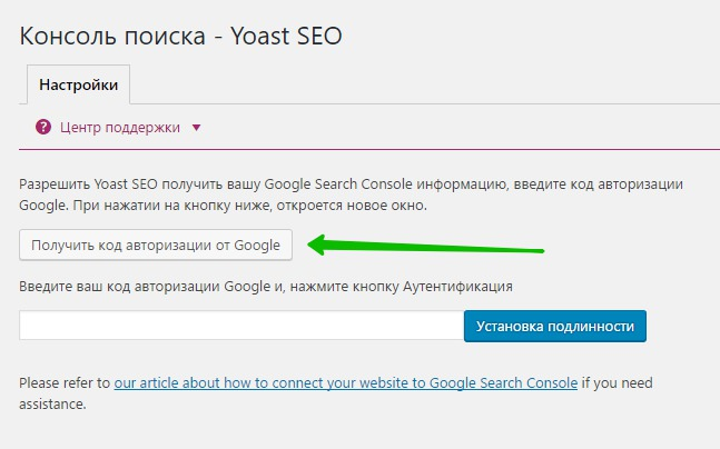 Консоль поиска - Yoast SEO