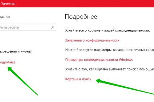 Настройки поиска Windows 10 разрешения и журнал