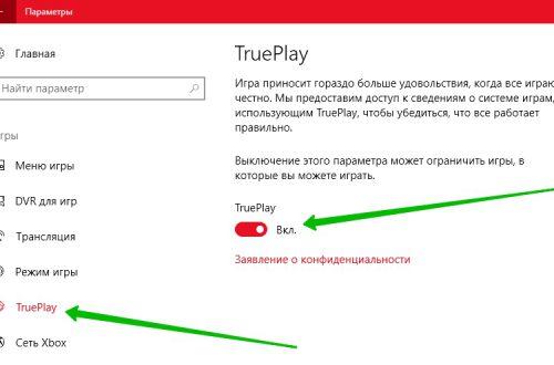 Как включить TruePlay на Windows 10