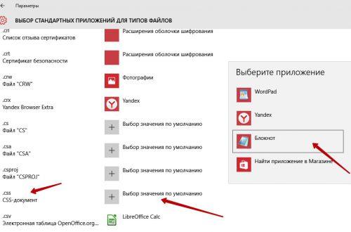 Выбор стандартных приложений для типов файлов на Windows 10