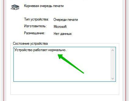 Корневая очередь печати устройство Windows 10