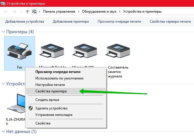 принтеры Windows 10
