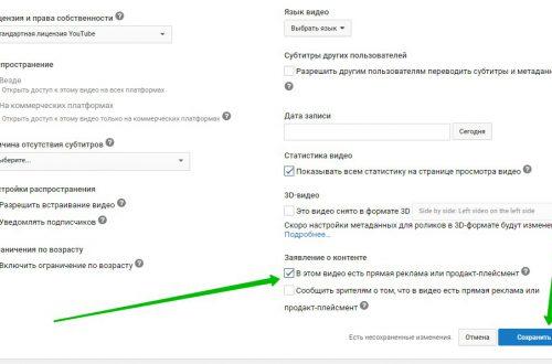 Продакт-плейсмент и прямая реклама в видео на Ютубе