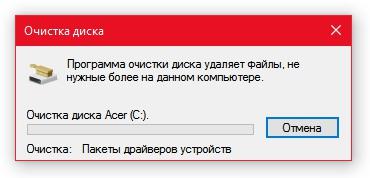 Удалить системные файлы на компьютере Windows 10