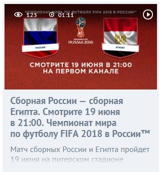 россия египет 19 июня смотреть онлайн