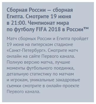 россия египет 19 июня