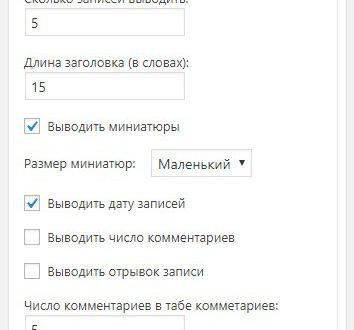 Виджет записей с вкладками плагин WordPress Tab Widget