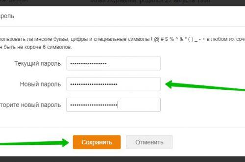 Как изменить пароль в одноклассниках инструкция новая