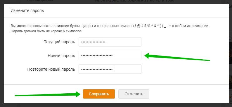 сохранить новый пароль