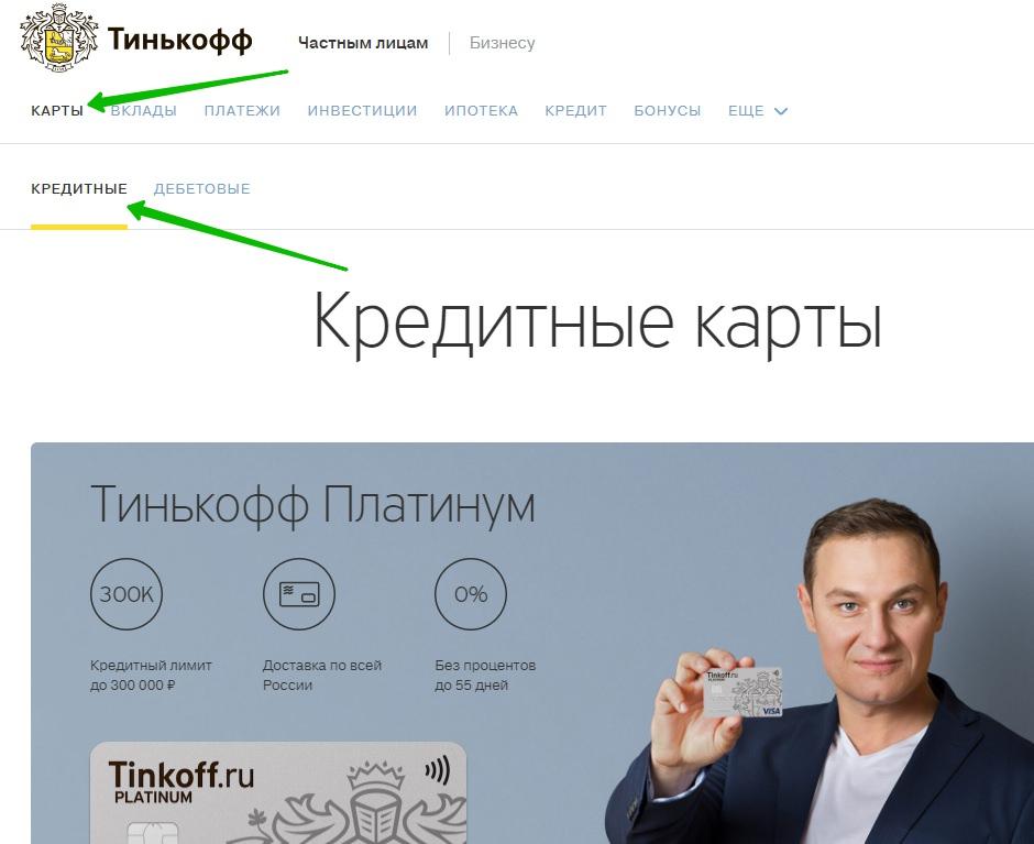 кредитная карта банк Тинькофф