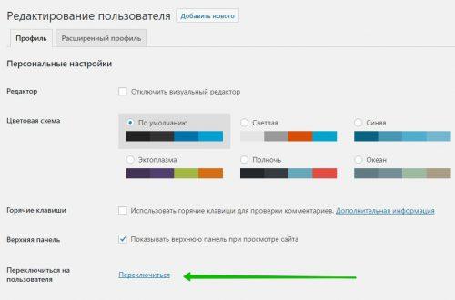 User Switching Мгновенное переключение между учётными записями WordPress