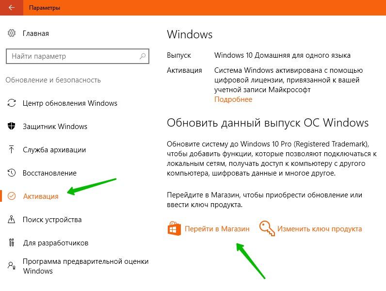 активация windows 10 pro