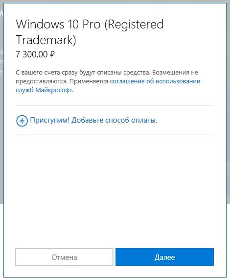 оплата Windows 10 Pro