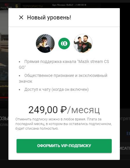 VIP подписка