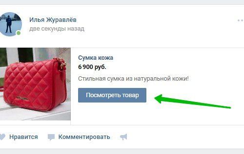 Как продать товар в ВК вконтакте