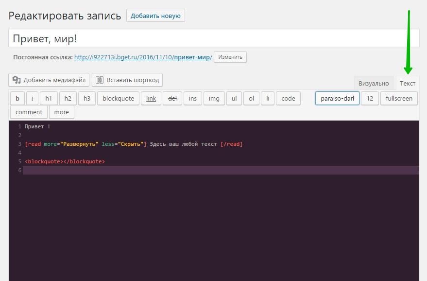подсветка синтаксиса кода WordPress