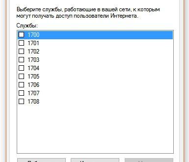 Разрешить интернет доступ на Windows 10