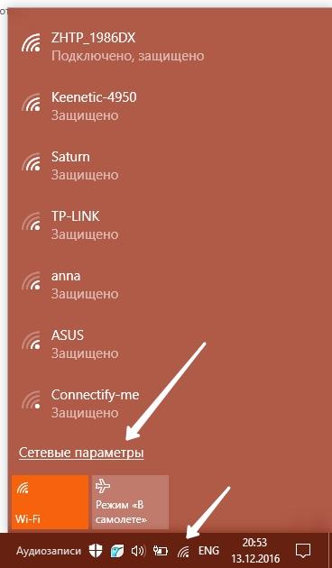 вай фай интернет