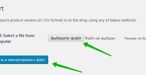 Product Reviews Import Export импорт экспорт отзывов Woocommerce
