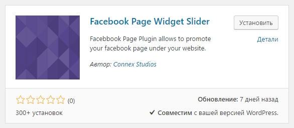 Facebook Page Widget Slider