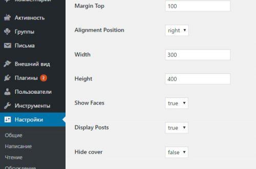 Facebook Widget липкий виджет фейсбук WordPress