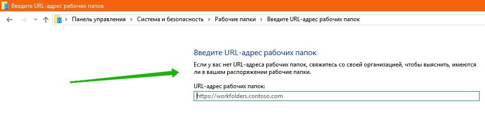 URL адрес рабочих папок
