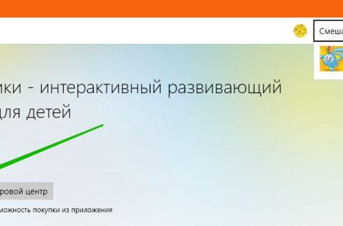 Смешарики интерактивный развивающий журнал для детей приложение Windows 10