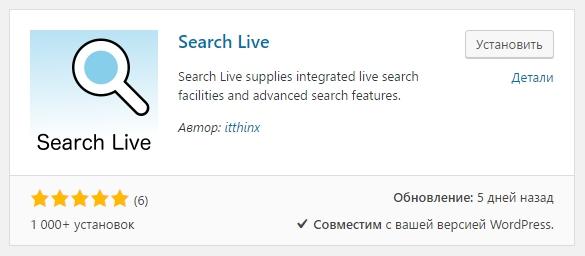Search Live WordPress