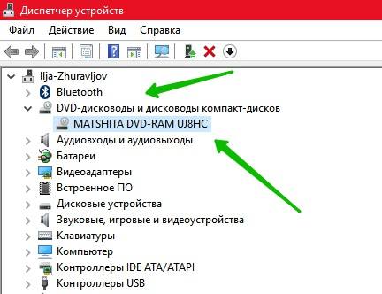 Диспетчер устройств DVD дисковод Windows 10