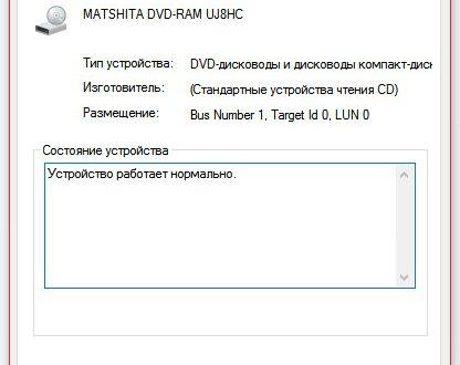 Дисковод Matshita DVD RAM UJ8HC Windows 10