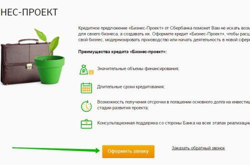Кредит Сбербанк бизнес проект 100%