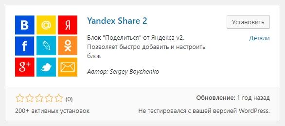 Yandex Share 2 WordPress плагин