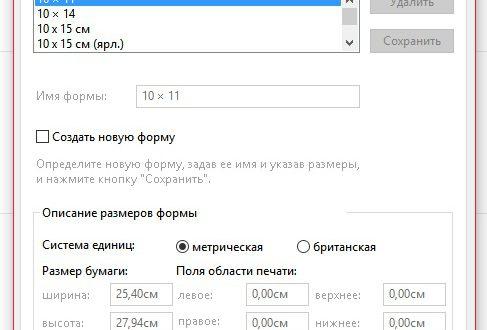 Свойства сервера печати Windows 10