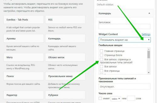 Показать или скрыть виджеты плагин WordPress
