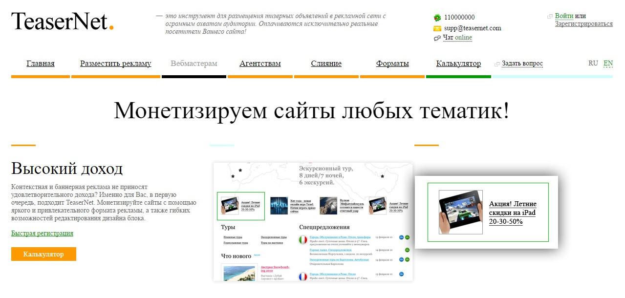 реклама TeaserNet
