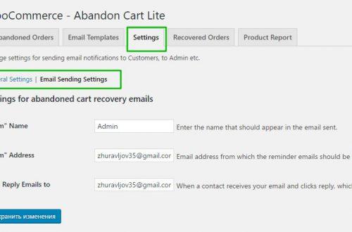 Email уведомление о добавлении товара в корзину Woocommerce
