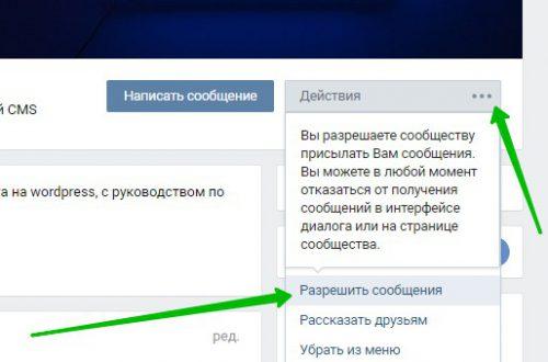 Как сделать рассылку сообщений в группе ВК вконтакте