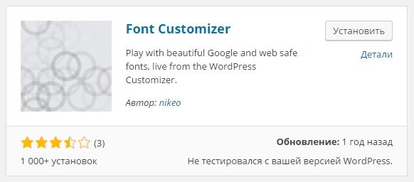 Font Customizer