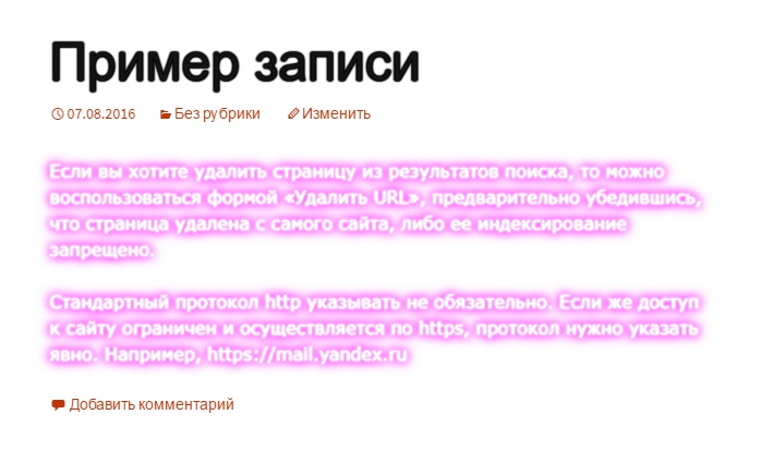 шрифт сайт wordpress
