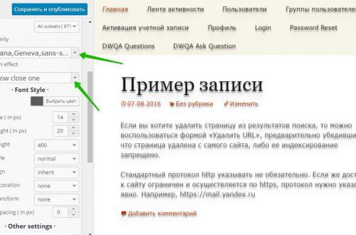 Стильные шрифты с эффектом на сайт wordpress плагин